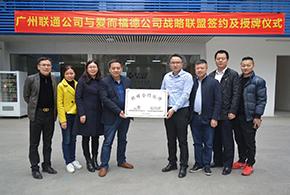 喜讯|爱而福德&广州联通强强联手,发力物联网技术推动智能