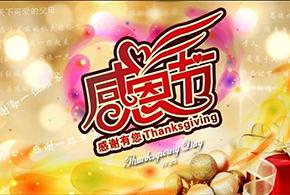感恩节|爱而福德,不忘初心,一直与您相伴!